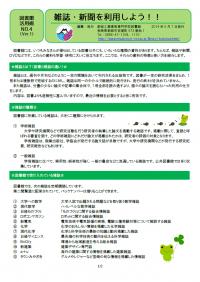 雑誌・新聞を利用しよう!!