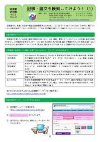 記事・論文を検索してみよう!!(1)
