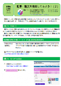 記事・論文を検索してみよう!!(2)