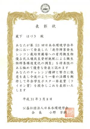 蔵下はづきさん(専攻科物質工学専攻1年).PNG