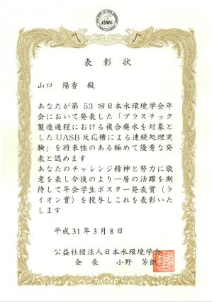 山口陽香さん(物質工学科5年).PNG