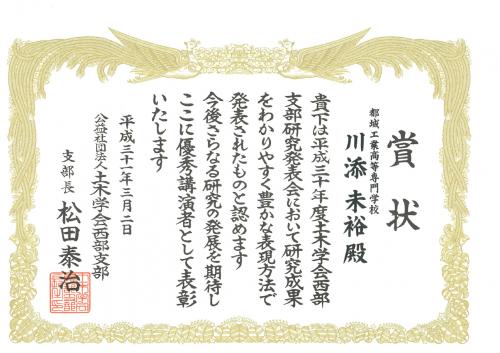 川添未裕さん(物質工学科5年)が長崎大学で開催された平成30年度土木学会西部支部研究発表会で「優秀講演賞」を受賞しました!.PNG